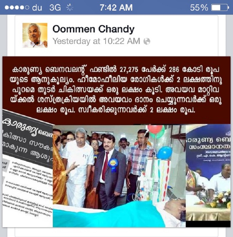 Dr.K.P.Hussain with Shri.Oommen Chandy,Hon'ble Chief Minister Of Kerala