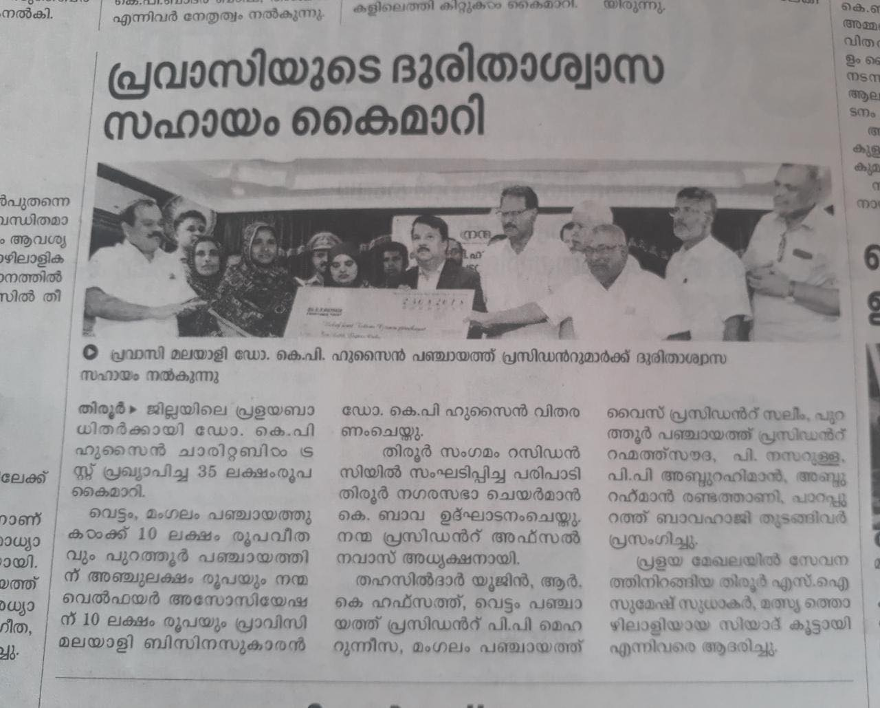 Dr.K.P Hussain Charitable Trust donates INR 35 lakhs to the Kerala Flood Relief.